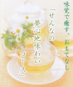 yumegokotiajiwai 160130